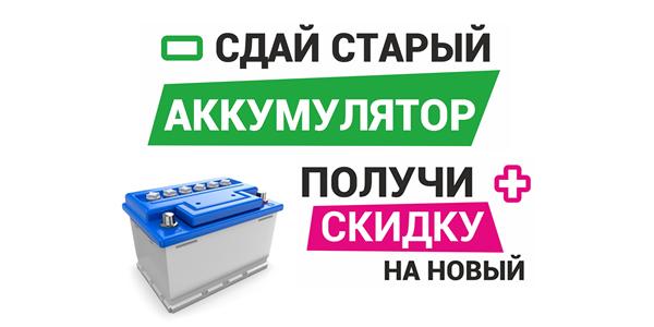 Сдать отработанный аккумулятор в Казани